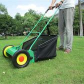 220v 15寸無動力割草機手推式修剪草坪機手動除草機環保無噪音 js4174『科炫3C』
