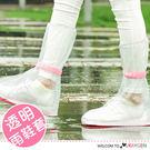雨天必備高筒防滑防水透明雨鞋套...
