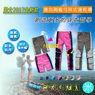 【米原之逸】休閒男女撞色兩截可拆式速乾褲 多色多碼 S-2XL /B-09