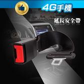 延長用安全帶 汽車兒童座椅安全帶肩帶延長 延長帶 安全帶 【4G手機】