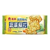 義美天然取向蘇打餅乾(蔬菜)140g【愛買】