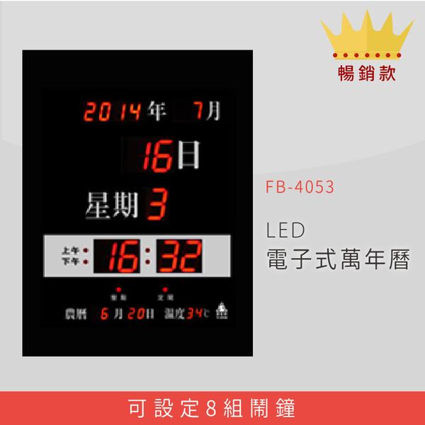 【公司行號首選】 FB-4053 LED電子式萬年曆 電子日曆 電腦萬年曆 時鐘 電子時鐘 電子鐘錶