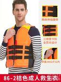 大浮力救生衣便攜成人釣魚馬甲兒童浮力背心專業車載船 優尚良品