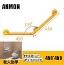 35度無障礙浴室安全扶手浴缸衛生間馬桶廁所防滑拉(304加強45-45 橙色)