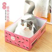 貓抓板紙盒貓咪箱子加菲折耳貓窩貓床毛沙發瓦楞紙貓磨爪板貓玩具
