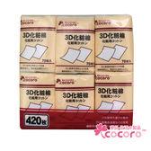 COCORO 樂品 隨身包化妝棉(70枚x6包入)【小三美日】