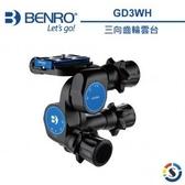 【聖影數位】Benro 百諾 GD3WH 三向齒輪雲台 快裝鎖定系統 高強度鎂合金 載重6KG 公司貨 快板PU70