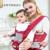 嬰兒背帶新生兒寶寶前抱式小孩夏季透氣坐抱腰凳多功能四季通用 【好康八八折】