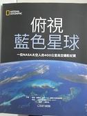 【書寶二手書T1/科學_J7F】俯視藍色星球:一位NASA太空人的400公里高空攝影紀實