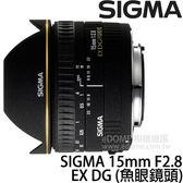 SIGMA 15mm F2.8 EX DG 魚眼鏡頭 (24期0利率 免運 恆伸公司貨三年保固)