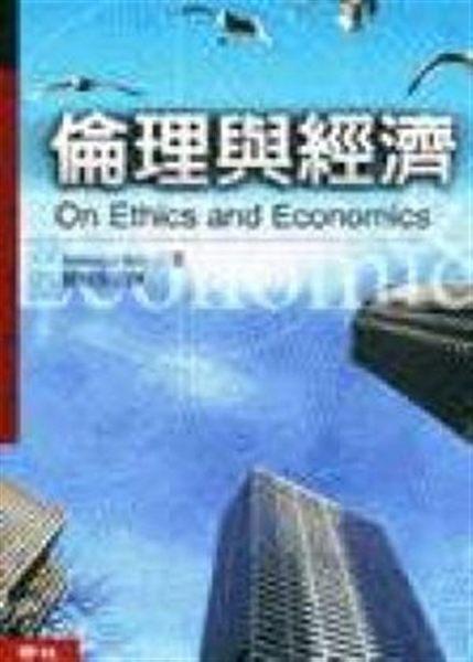 (二手書)倫理與經濟