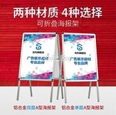 KT板展架立式A型防風廣告架廣告牌展示牌宣傳展板鋁合金手提海報 快速出貨 YYP