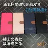 ASUS X00TD X00TDB Zenfone Max Pro M1 ZB602KL《新北極星磁扣側掀皮套》手機套書本保護套手機殼