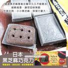 (即期商品) 日本黑芝麻巧克力 59g