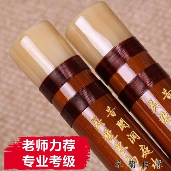 笛子 初學演奏竹笛樂器/米蘭世家