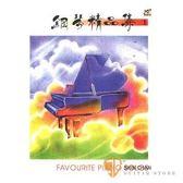樂譜/鋼琴譜  ►鋼琴精品集1