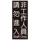 義大文具-WIP 台灣聯合 NO.851 非工作人員請勿進入/告示牌/警語牌/標誌牌