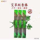 【如意檀香】【艾草蚊香棒】天然防蚊、驅蚊 戶外露營 畜牧專用