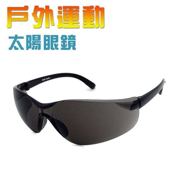 MIT運動眼鏡/防滑/戶外/防風/國小國中高中適用/休閒/騎行/慢跑 抗UV400【RG99542】