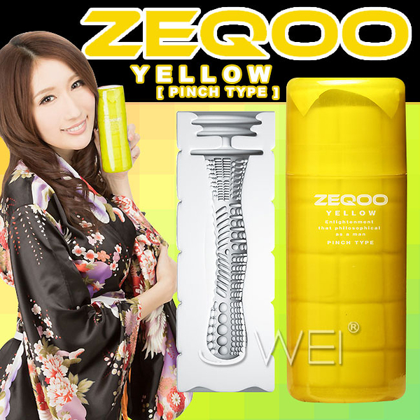 情趣用品 日本原裝進口SSI‧ZEQOO 超快感自慰杯-PINCH TYPE(黃) 愛的蔓延