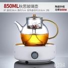 煮茶壺煮茶器壺小型電陶爐煮茶爐玻璃壺花茶泡茶普洱蒸茶 FX6706 【美好時光】