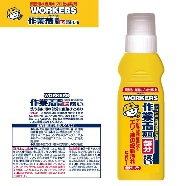 WORKERS 天然橘子酵素頑強油汙有效洗衣膏 部分用 工作服專用 220ml 日本製【PQ 美妝】