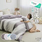 限時降↘『多款任選』奧地利100%TENCEL 40支紗純天絲6x7尺雙人特大床包舖棉兩用被套四件組