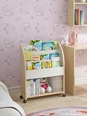 移動書架兒童繪本架家用落地小型帶輪置物架幼兒園簡易寶寶書櫃