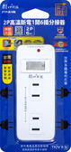 2P高溫斷電1開6插分接器 PTP-R10B