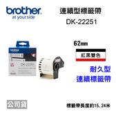 ※原廠公司貨※ 【三入】brother DK-22251 62mm 原廠連續標籤帶 紅黑雙色 15.24米 DK 22251