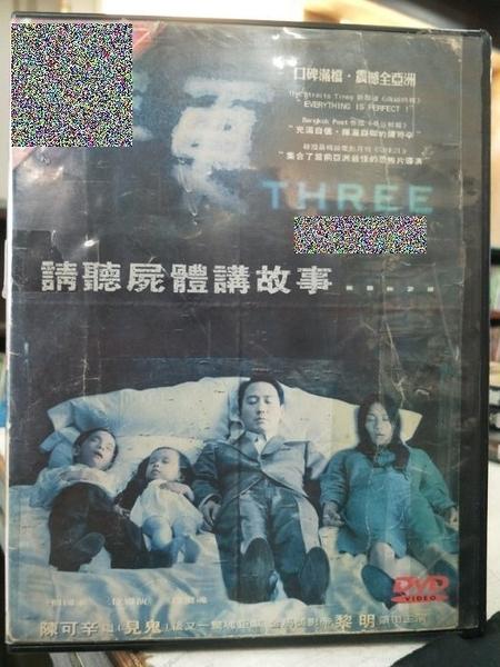 挖寶二手片-C03-022-正版DVD-華語【三更1】-原麗淇 黎明 曾志偉 舒偉烈(直購價)