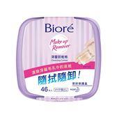 Biore蜜妮深層卸粧棉盒裝46片 【康是美】