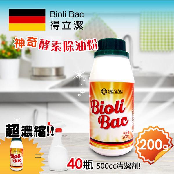 『大掃除必備』德國Biofatex Bioli Bac 得立潔 神奇酵素除油粉 (德國生物科技、環保、經濟、零汙染)