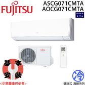 【FUJITSU富士通】高級系列 11-12坪 變頻分離式冷氣 ASCG071CMTA/AOCG071CMTA 免運費/送基本安裝