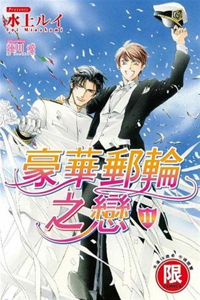 豪華郵輪之戀(11)