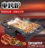 韓式無煙烤肉機 家用電烤爐 燒烤架電烤盤電烤爐燒烤架YYJ 歌莉婭