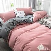 純色床上用品四件套北歐風1.8m家用床單被套床笠宿舍四件套 PA5637『科炫3C』