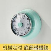 不銹鋼廚房計時器 提醒器機械定時器 學生時間管理鬧鐘倒計時器 中秋節特惠