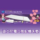 [首雅傢俬] 迪士尼 4尺 獨立筒 記憶床墊 記憶棉 矽膠 單人床墊 薄墊 床墊 (120×188cm)