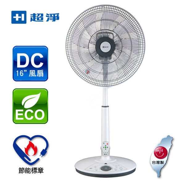 佳醫超淨16吋DC直流馬達電風扇 FH-1615DC