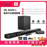 現貨免等 台灣出貨JBL Bar9.1 旗艦家庭劇院組 9.1聲道 分離式