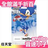日本 任天堂 amiibo 音速小子 大亂鬥系列 玩具 電玩【小福部屋】
