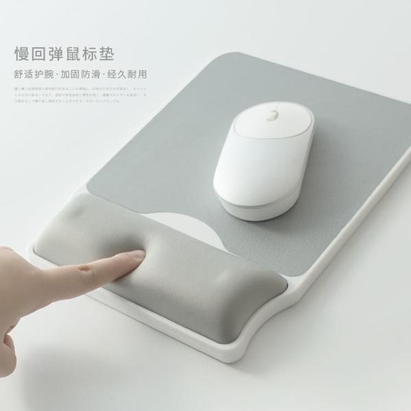 滑鼠墊慢回彈電腦辦公護手腕墊厚手托墊純色滑鼠墊