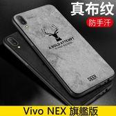 復古布紋 Vivo NEX 旗艦版 手機殼 防摔 防手汗 帆布 vivo nex 保護殼 3D麋鹿 矽膠軟殼 保護套 手機套