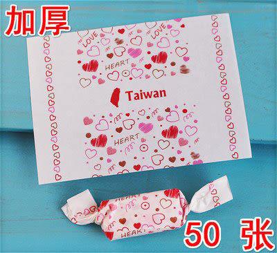 50入 12*9CM 加厚款 粉色台灣 不沾糖果包裝紙-牛扎糖用-牛軋糖-牛札糖 糖果紙 糯米紙 油紙D040