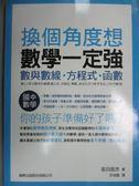 【書寶二手書T1/科學_IQN】換個角度想 數學一定強:數與數線.方程式.函數_星田直彥
