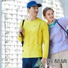 【南紡購物中心】【歐都納】男款Polygiene長袖排汗T恤(A1TSCC01M麻花黃/抑菌排汗衣)