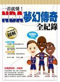 (二手書)一看就懂!NBA夢幻傳奇