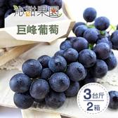 沁甜果園SSN.苗栗巨峰葡萄3台斤/箱(共2箱)﹍愛食網