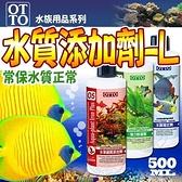 【🐱🐶培菓寵物48H出貨🐰🐹】台灣OTTO》水族用品ME水質添加劑(L)-500m